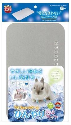 ☆米可多寵物精品☆日本 MARUKAN 高純度兔兔用涼墊 RH-583《小動物散熱鋁板》快速幫助寵物散熱