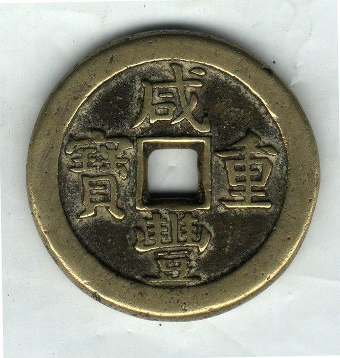 清-咸豐元寶-寶泉局當五十《背星月》