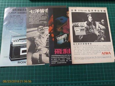 早期收藏~雜誌內頁 廣告《 # SONY AIWA 飛利浦 匣帶錄音機 廣告 》四張四頁 【CS超聖文化讚】