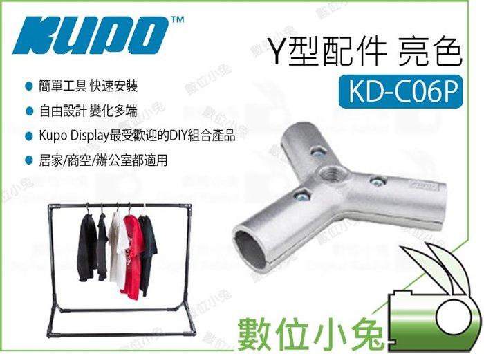 數位小兔【Kupo KD-C06P Y型配件 亮色】Super Joint  配件 Y型 扣環 中島系列