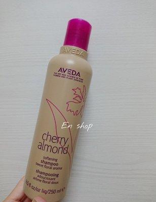 [En shop] Aveda 甜馨 洗髮精 250ml cherry almond softening shampoo