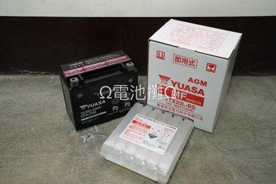 Ω電池攤Ω高雄·機車電池·YUASA YTX20L-BS_ 免保養