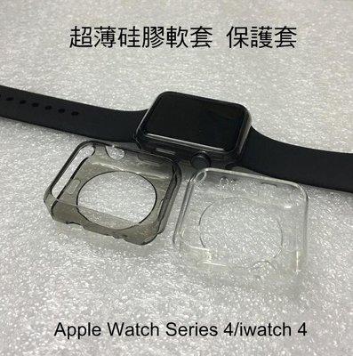 *PHONE寶*Apple Watch Series 4/iwatch 4 超薄透明 TPU 套 透明套 全包覆軟套