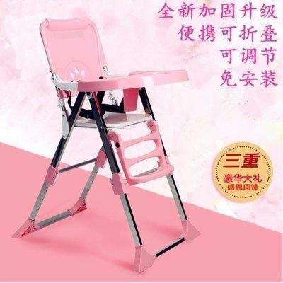 兒童餐桌椅寶寶餐椅可折疊兒童便攜餐桌椅酒店嬰兒吃飯座椅bb調檔凳子jy