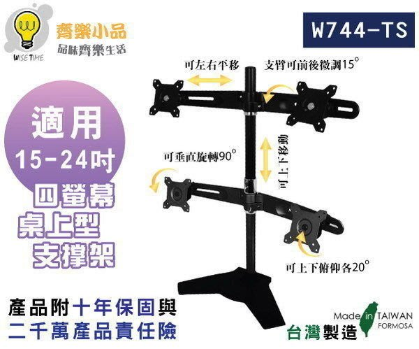 """齊樂~15-24""""LED/LCD桌上型四螢幕支架(台灣製/專利)W744TS-ACER.AOC.ASUS.BENQ.奇美"""