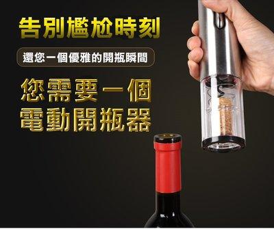 葡萄酒電動開瓶器 紅酒開瓶器 多功能開...