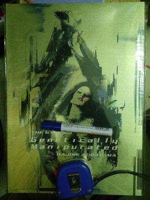 "空山基 THE GYNOIDS GENETICALLY MANIPULATED"" /Edition Treville 畫集 作品集 日本 情慾插畫大師"