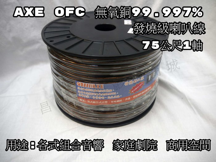 【昌明視聽】AXE  發燒級喇叭線  100蕊OFC無氧銅線99.997% 整捆約75公尺 整捆賣批發價