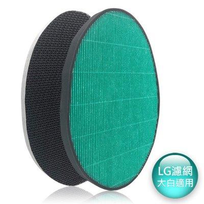 有現貨 LG樂金 空氣清淨機 PuriCare [超淨化大白] 濾網 過濾網 副廠 橢圓 AS401WWL2 過濾網
