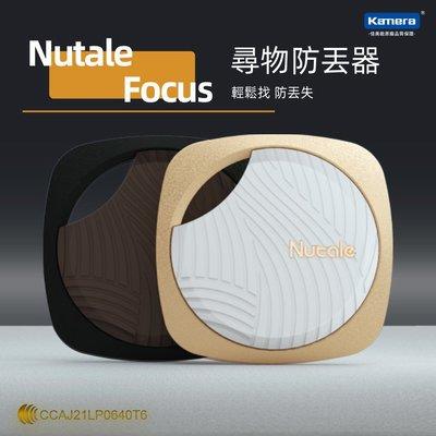 現貨台灣 NUT FOCUS F9X 尋物防丟器 雙向報警 藍牙防丟器 錢包手機鑰匙 尋物器 藍芽追蹤器 尋物追蹤 定位