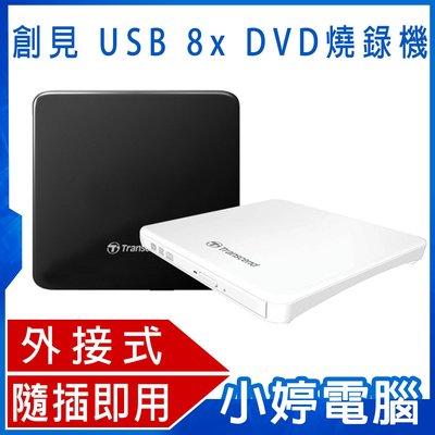 【小婷電腦*燒錄機】全新 創見 USB 8x外接式DVD燒錄機 兩年保固  超薄時尚 TS8XDVDRW(含稅)
