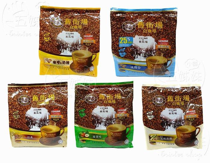 馬來西亞銷售第一【舊街場白咖啡】巿場優惠價$159,五種口味,滿足不同需求。超取限8包,謝謝.