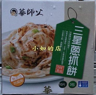【小如的店】COSTCO好市多代購~華師父 三星蔥抓餅(每盒30片/共3.6kg) 102693