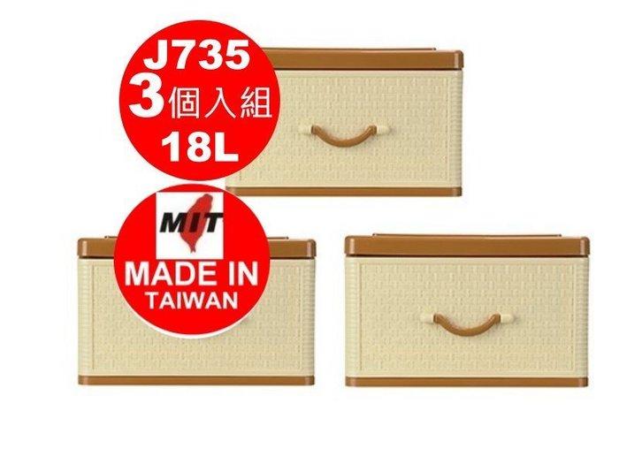 Sato/3入/免運/抽屜整理箱/單層櫃/藤紋日本單抽整理箱/單抽收納/藤紋整理箱/18L/直購價