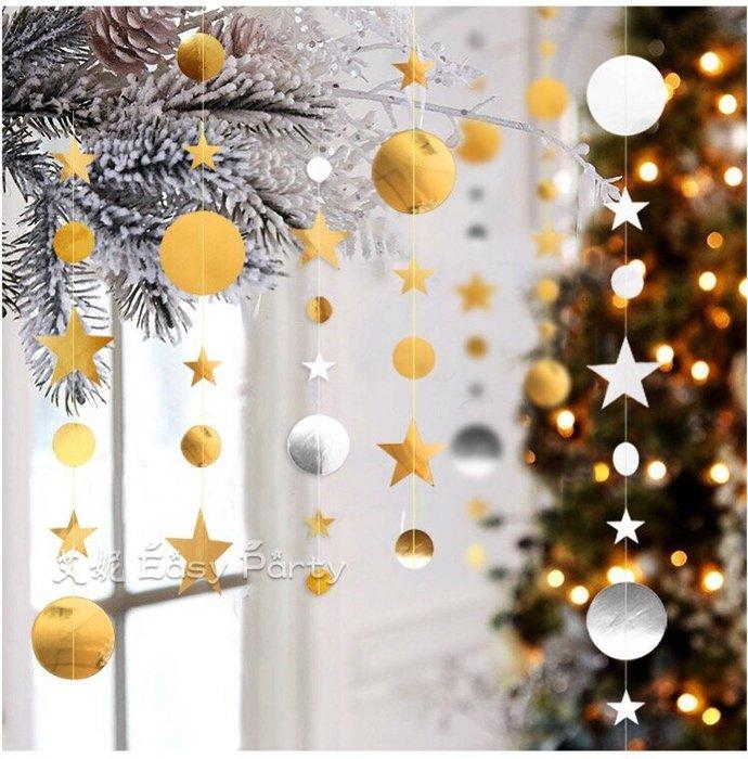 ◎艾妮 EasyParty ◎ 臺灣現貨【 圓片星星拉花 】 星星拉花 生日派對布置 婚禮節日 櫥窗佈置 聖誕節 布置