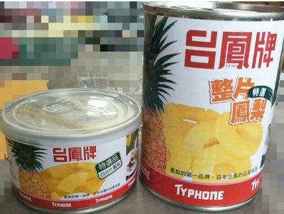 廚房百味:台鳳 四分片鳳梨 227公克 鳳梨罐頭 零嘴 罐頭