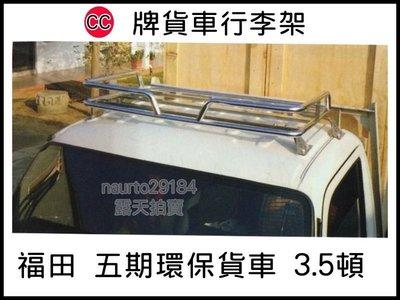 [R-CAR車坊] 汽車精品三菱  VERYCA  舊菱利 新菱利 A190 A180  專用車頂架/行李架
