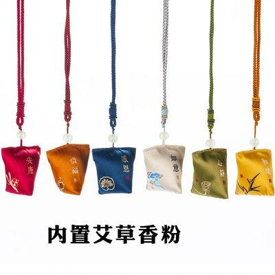 【萬佛緣】迷你小粽子創意中式香囊端午節艾草香包 古風香囊荷包6色選