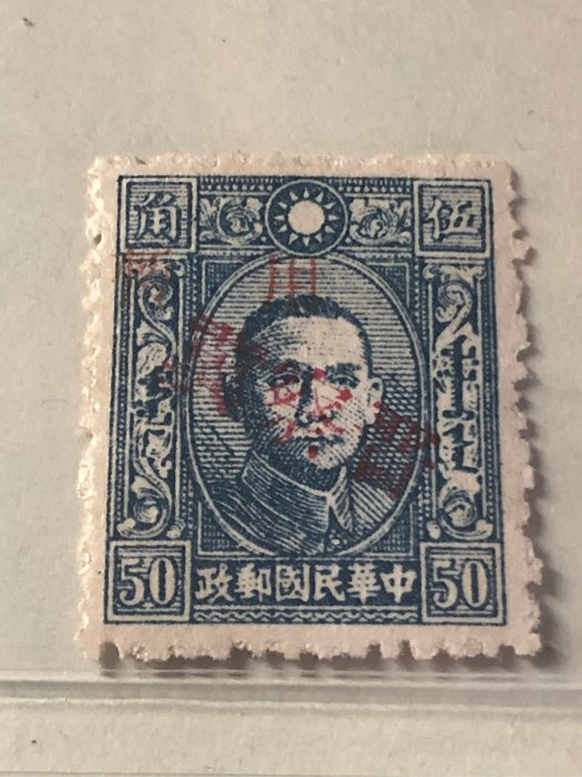 國父像蒙文郵票加蓋斜移位變體1枚 此票加蓋變體相當少見 特價2000元
