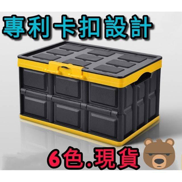 多功能家用.車用 折疊整理箱 收納箱  摺疊收納箱