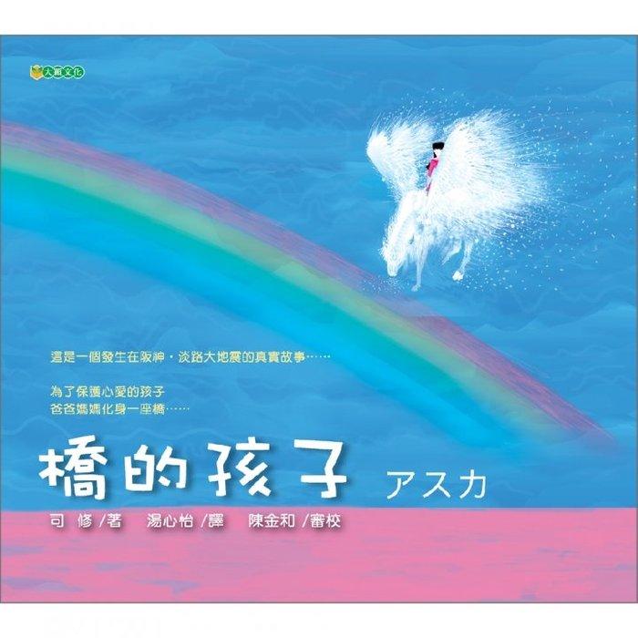 ☆天才老爸☆→【大穎】橋的孩子