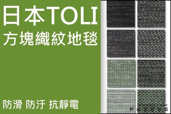 *時尚塑膠地板賴桑*日本TOLI方塊織紋地毯~連工帶料1才195元(新發售)