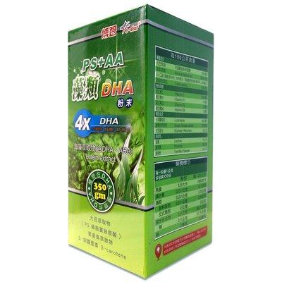 博智PS+AA天然藻類DHA粉末 350g 公司貨 愛美生活館【BOJ008】