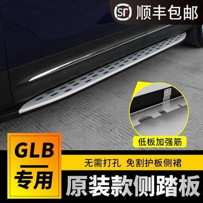 小紅帽 2020款奔馳GLB180 GLB200外側踏板GLB改裝專用腳踏板迎賓踏板配件