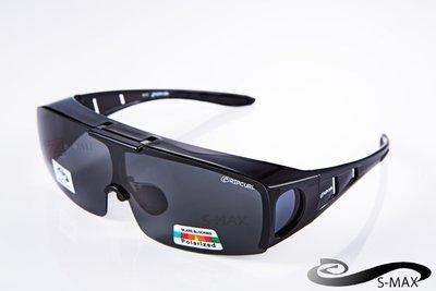 【S-MAX專業代理品牌】鏡片可掀!可包覆近視眼鏡於內!採用頂級Polarized寶麗來偏光太陽眼鏡!鏡面亮黑款!!