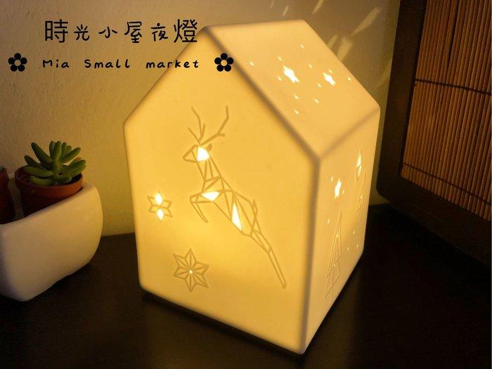 💡誠品生活【時光小屋夜燈】✿全新✿誠品生活與台灣設計品牌紅琉璃 攜手打造陶瓷質感的時光小屋夜燈㊣正品貨