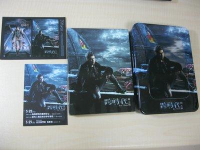 3D鐵盒版(CD/DVD)+7-11限定預購禮/周杰倫-跨時代+周杰倫Jay跨時代十年3D桌曆/Sony唱片2010年