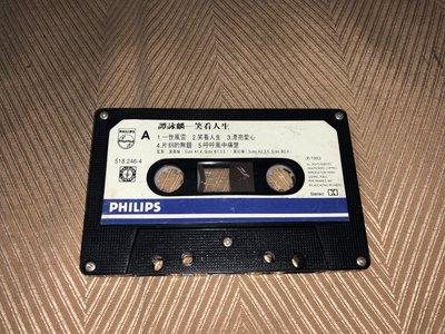 【李歐的音樂】寶麗金唱片1993年 譚詠麟 笑看人生 一世風雲 關淑怡 MY LOVE  錄音帶 卡帶