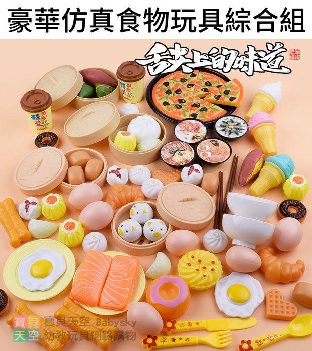 ◎寶貝天空◎【豪華仿真食物玩具綜合組】仿真塑膠食物料理總匯,擬真食物,中華美食早餐披薩,玩具模型,扮家家酒生活扮演