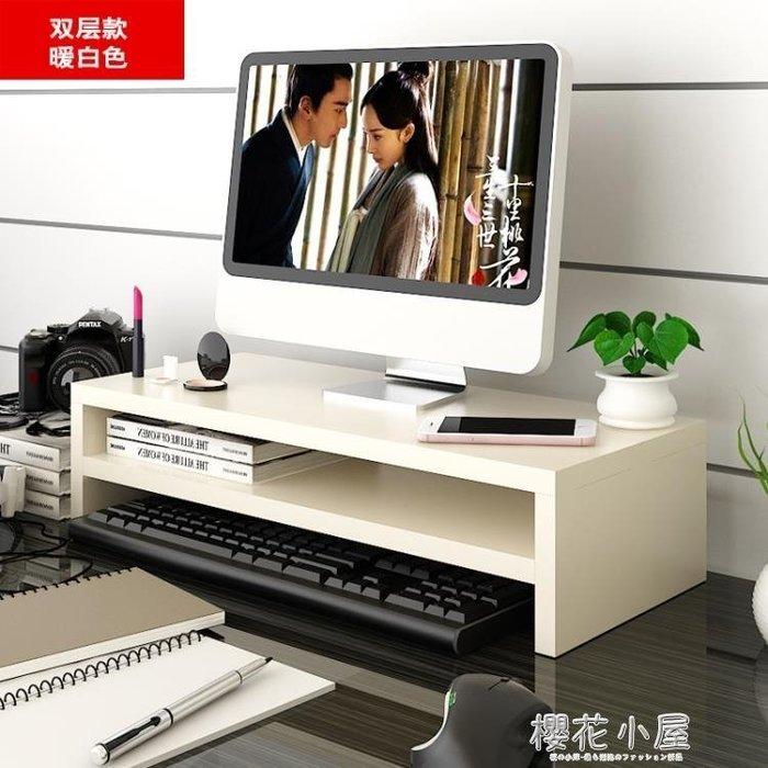 宜宸辦公室液晶電腦顯示器屏增高底座支架桌面鍵盤收納盒置物整理QM『左鄰右裏 』(可開立發票)