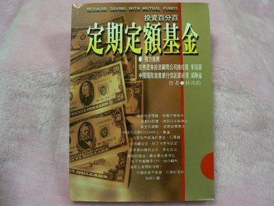 【四五六工場-二手書】財經企管-投資百分百_定期定額基金-林鴻鈞 ......七成新