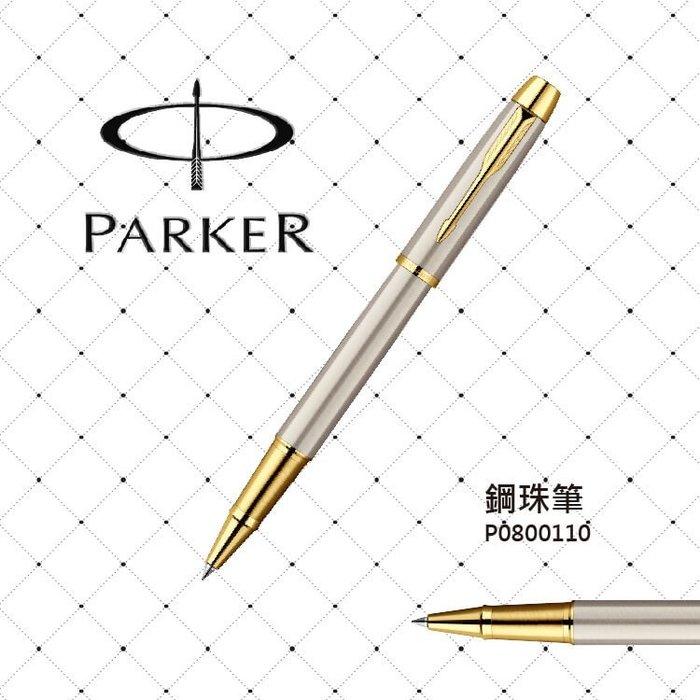 派克 PARKER IM 高尚系列 鋼桿金夾 鋼珠筆 P0800110 鋼筆 原子筆 墨水