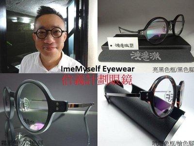 WT 313 round frames spectacles Rx prescription 正圓 eyeglasses