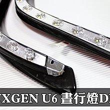 大新竹【阿勇的店】納智捷 LUXGEN U6 專用 MIT(正港台灣生產製造) 高功率LED 日行燈(DRL)