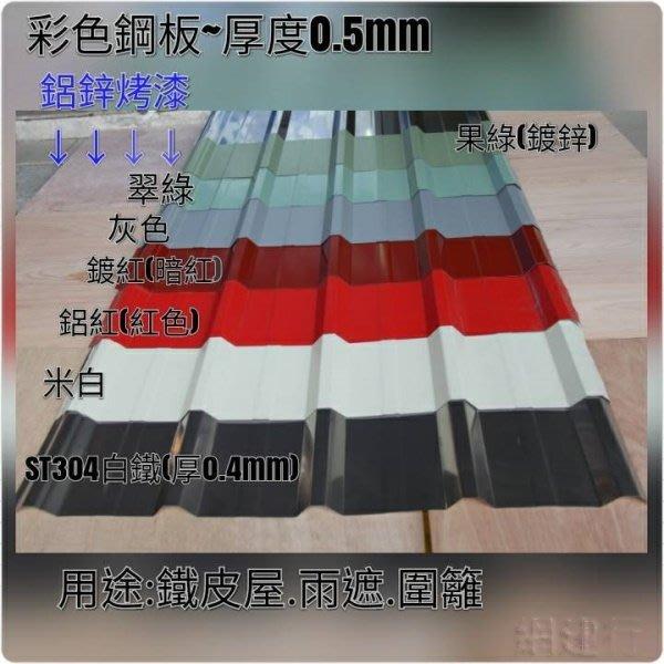 網建行 ㊣ 彩色鋼板 烤漆鋼板 角浪板 ~鐵皮屋 屋簷~果綠 翠綠 灰色 鍍紅 鋁紅 米白 每尺48元 另有 PC耐力板