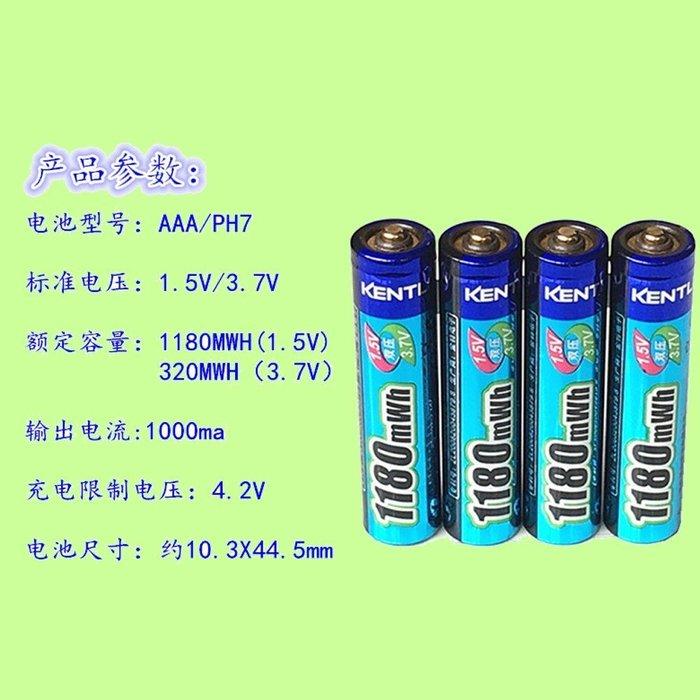 5Cgo【現貨】獨家一年保固KENTLI金特力7號(台四號)AAA 1.5V充電鋰電池八顆裝 另四顆只要850元 含稅