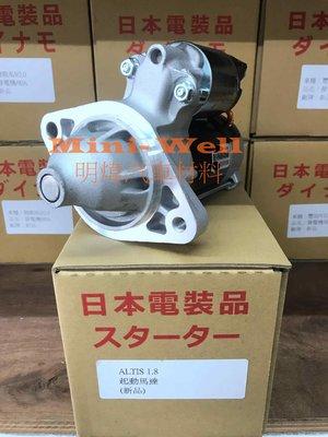 ※明煒汽車材料※豐田TOYOTA ALTIS 1.6 / 1.8  01-10年6月 日本件 新品 啟動馬達