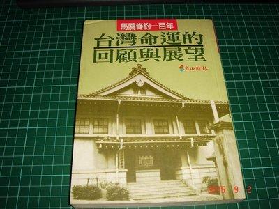 《台灣命運的回顧與展望 》自由時報 1996年初版 , 【CS超聖文化讚】