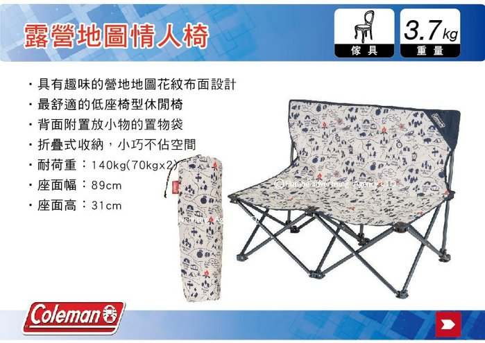 ||MyRack|| Coleman CM-33438 露營地圖情人椅 迷你椅 雙人椅 折疊椅 低椅 露營椅 登山 露營