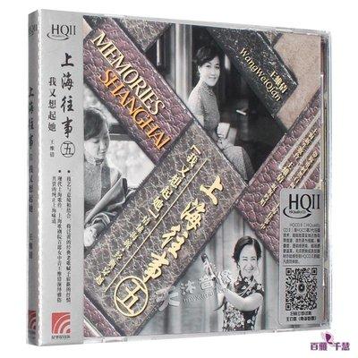 正版王維倩HQCDII 上海往事5 我又想起她CD發燒唱片光盤碟片-百雅音像