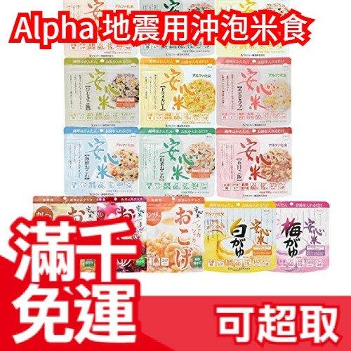 日本【14入組】Alpha 地震用沖泡米食 安心米 五年長期保存 即食飯 沖泡米 登山露營防災 ❤JP Plus+