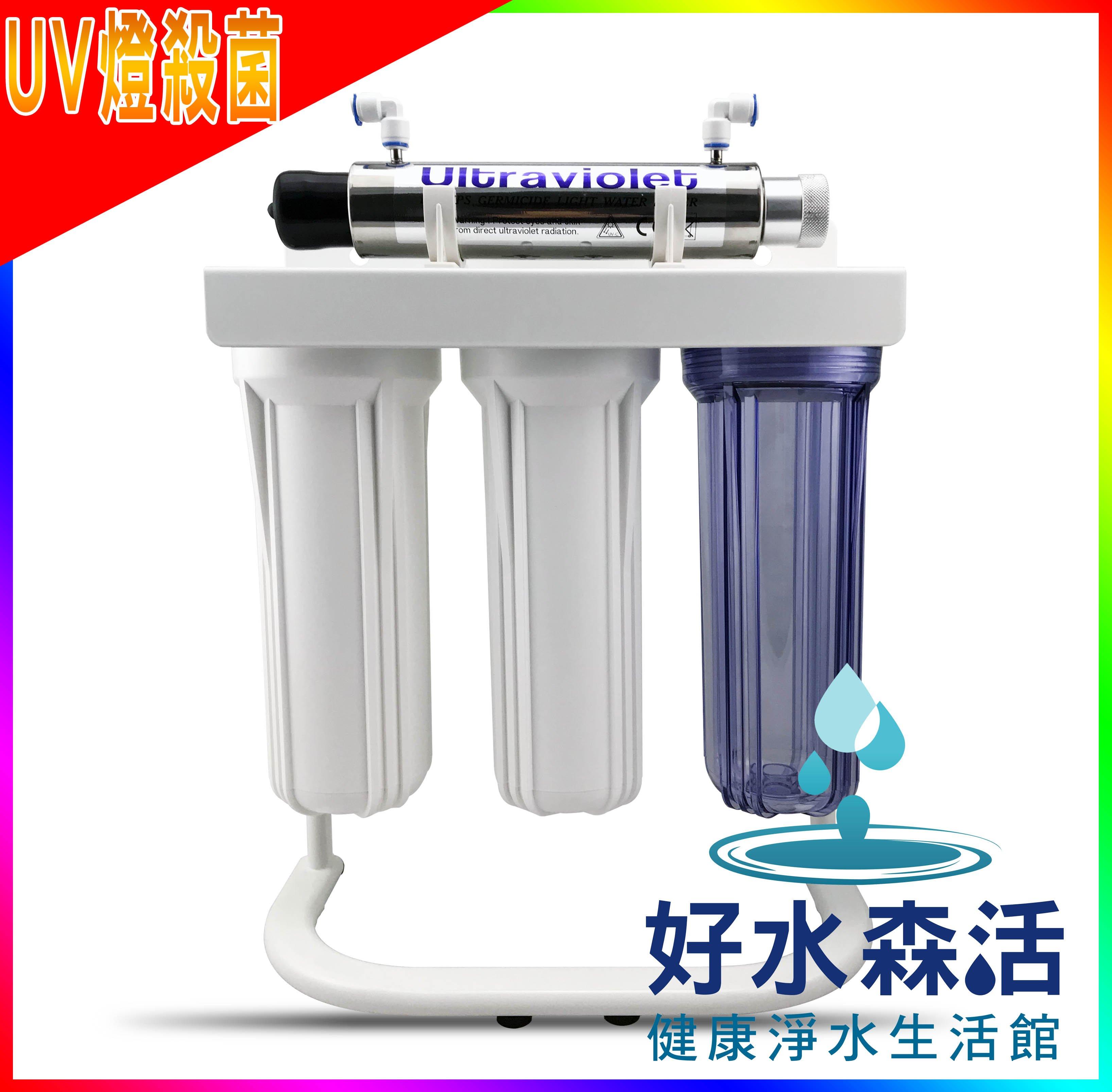 【好水森活】三道式腳架UV殺菌淨水器.UV燈殺菌.三胞胎.10英吋規格(2分管全配件),3250
