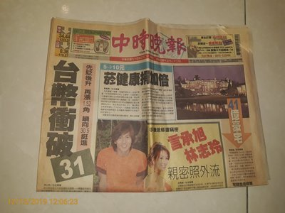 早期報紙《中時晚報 民國94年三月二日》3張12版 林志玲與言承旭親密照、勇警陳智琳、曹錦輝、艾佛森