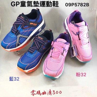 阿亮代言G.P 兒童輕量氣墊運動鞋