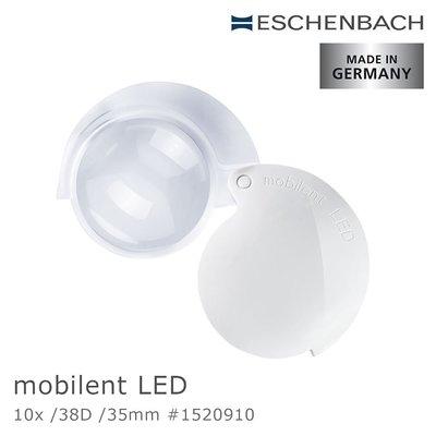 【德國 Eschenbach】10x/38D/35mm 德國製LED攜帶型非球面高倍單眼放大鏡 1520910