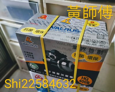 *黃師傅*【大井泵浦3】 HQ400B三代1/2HP靜音電子穩壓加壓馬達TQ400lllHQ400